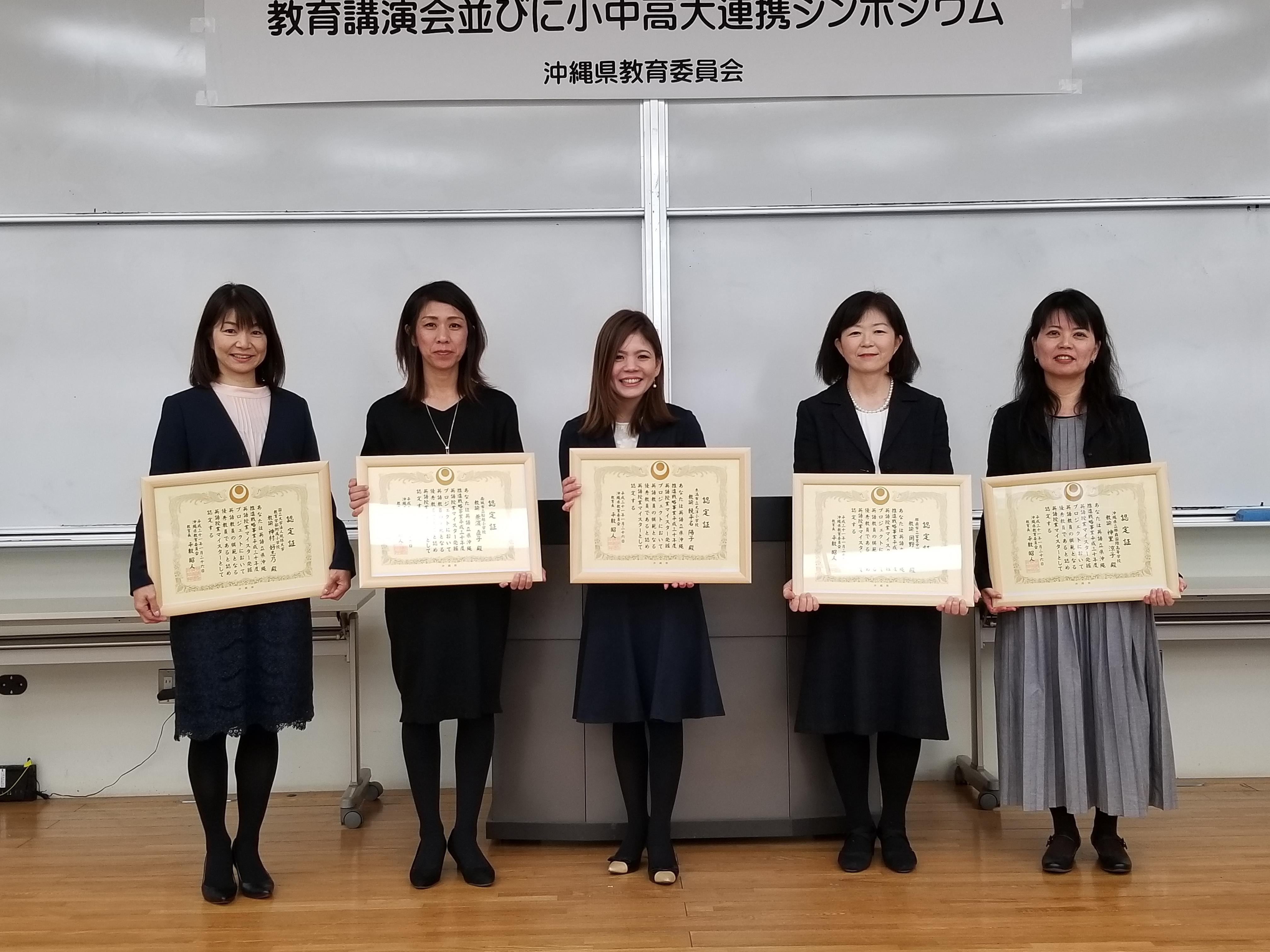 Prefectural Board of Education Okinawa Board of Education